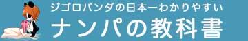 ジゴロパンダの日本一わかりやすいナンパの教科書